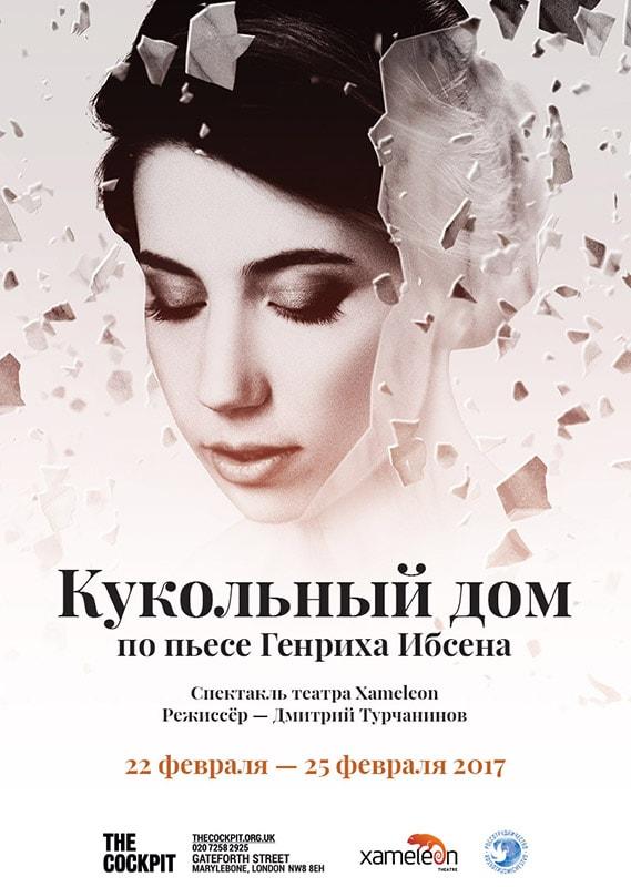 kukolniy-dom-xameleon-theatre-min