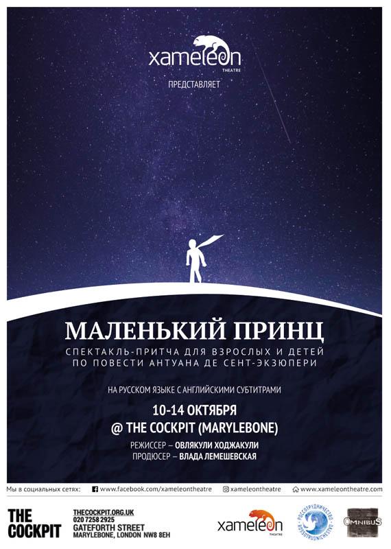 little-prince-web-rus-2018-oct