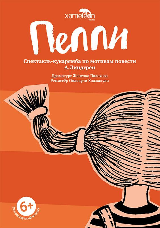 pippi-brochure-cover-1a